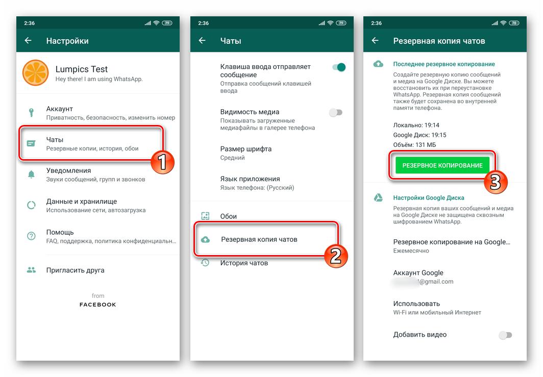 WhatsApp для Android резервное копирование чатов и контента перед выходом из аккаунта мессенджера