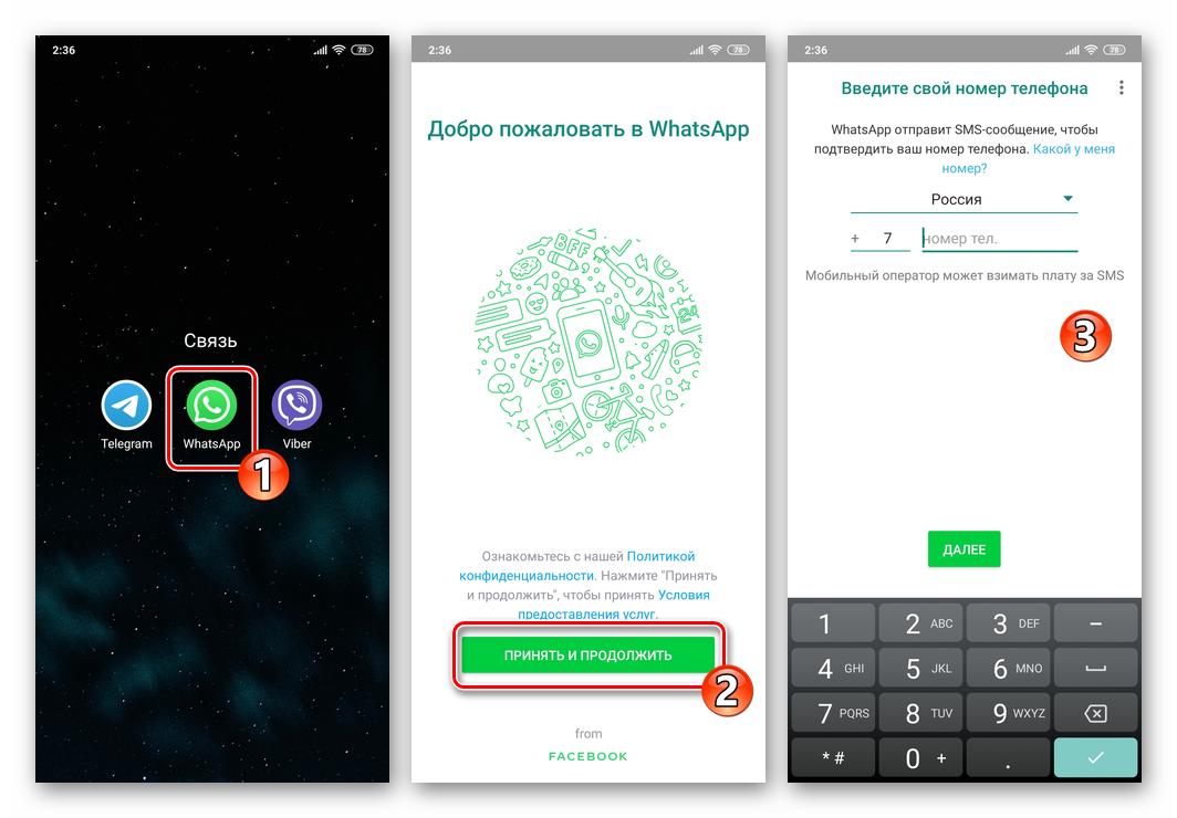 WhatsApp для Android выход из учетной записи в мессенджере осуществлен успешно